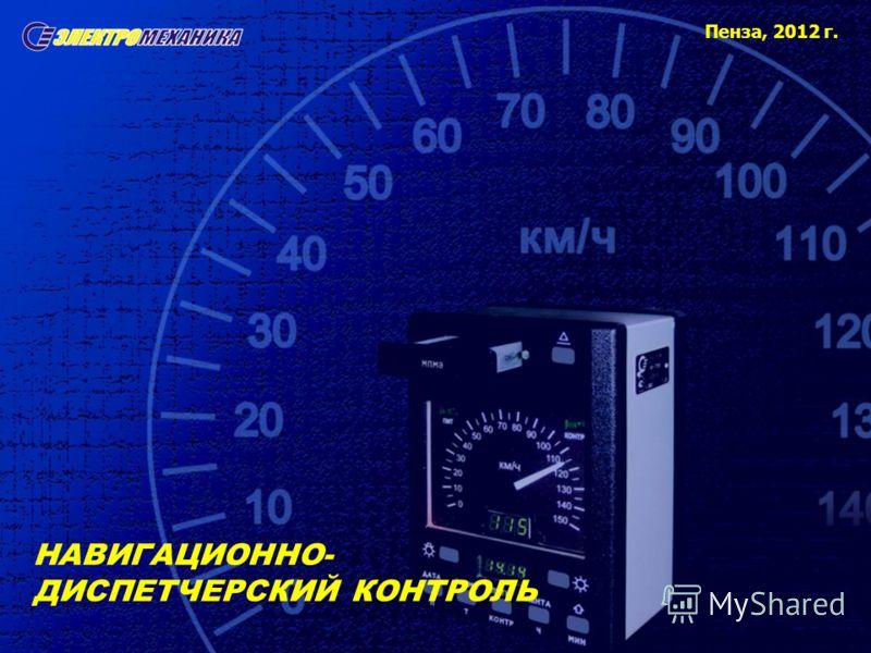 НАВИГАЦИОННО- ДИСПЕТЧЕРСКИЙ КОНТРОЛЬ Пенза, 2012 г.
