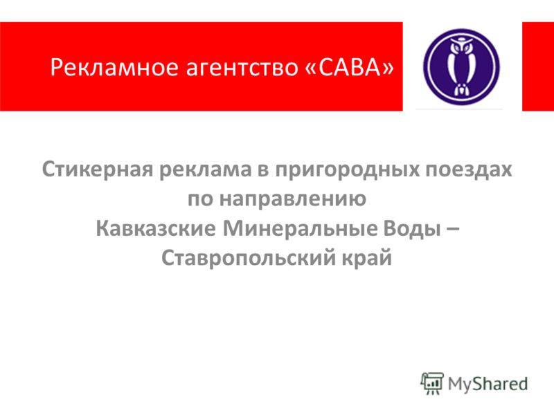 Рекламное агентство «САВА» Стикерная реклама в пригородных поездах по направлению Кавказские Минеральные Воды – Ставропольский край