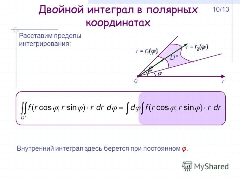 Формула замены переменных принимает вид: Двойной интеграл в полярных координатах Область в полярной системе координат, соответствующая области D в декартовой системе координат Пусть область D* задана линиями в полярной системе координат: Лучами α β D