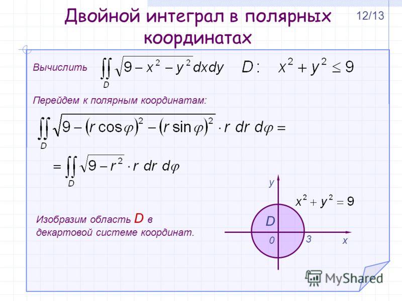 Замечания 1 2 Переход к полярным координатам целесообразен, когда подынтегральная функция имеет вид f(x 2 +y 2 ) ; область D есть круг, кольцо или части таковых. На практике переход к полярным координатам осуществляется путем замены Двойной интеграл