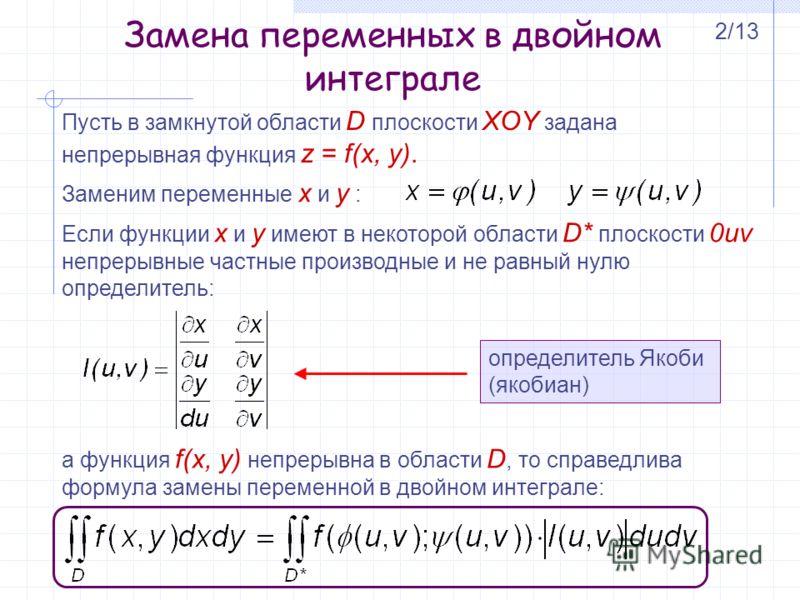 Двойной интеграл Замена переменных в двойном интеграле Двойной интеграл в полярных координатах 1/13