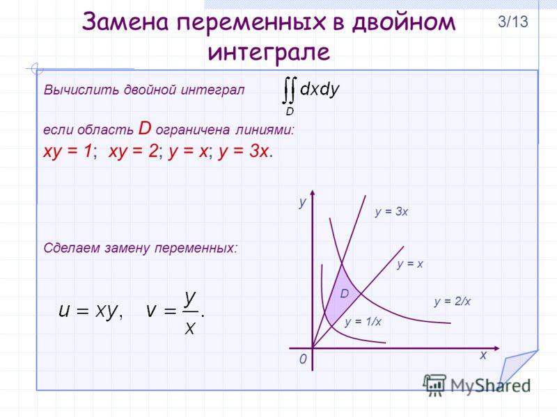 Замена переменных в двойном интеграле Заменим переменные x и y : Если функции x и y имеют в некоторой области D* плоскости 0uv непрерывные частные производные и не равный нулю определитель: а функция f(x, y) непрерывна в области D, то справедлива фор