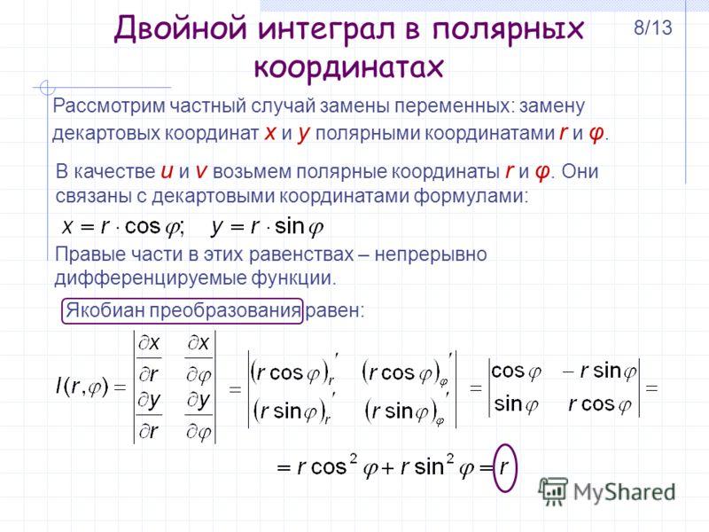 u v 0 1 12 2 3 D* Построим область D*. Расставим пределы интегрирования, пользуясь формулой (1): Вычислим двукратный интеграл: Замена переменных в двойном интеграле 7/13