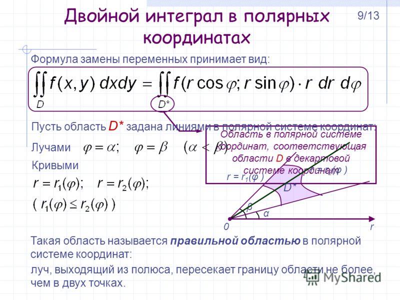 Двойной интеграл в полярных координатах Рассмотрим частный случай замены переменных: замену декартовых координат x и y полярными координатами r и φ. В качестве u и v возьмем полярные координаты r и φ. Они связаны с декартовыми координатами формулами: