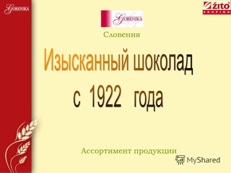 Ассортимент продукции Словения