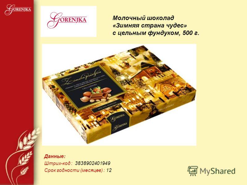 Данные: Штрих-код : 3838902401949 Срок годности (месяцев) : 12 Молочный шоколад «Зимняя страна чудес» с цельным фундуком, 500 г.