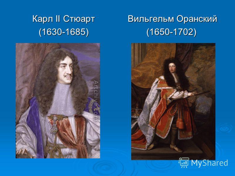 Карл II Стюарт (1630-1685) Вильгельм Оранский Вильгельм Оранский(1650-1702)