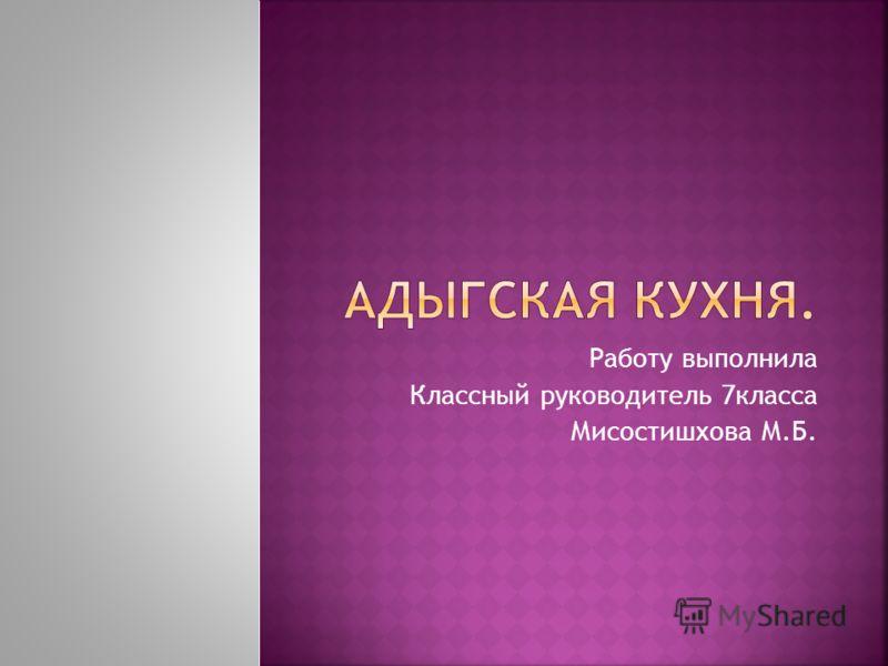Работу выполнила Классный руководитель 7класса Мисостишхова М.Б.