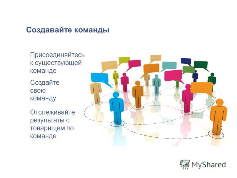 Создавайте команды Присоединяйтесь к существующей команде Отслеживайте результаты с товарищем по команде Создайте свою команду