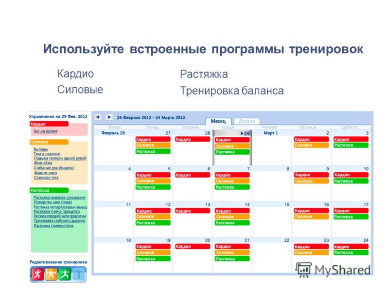 Используйте встроенные программы тренировок Кардио Силовые Растяжка Тренировка баланса Replace with Calendar