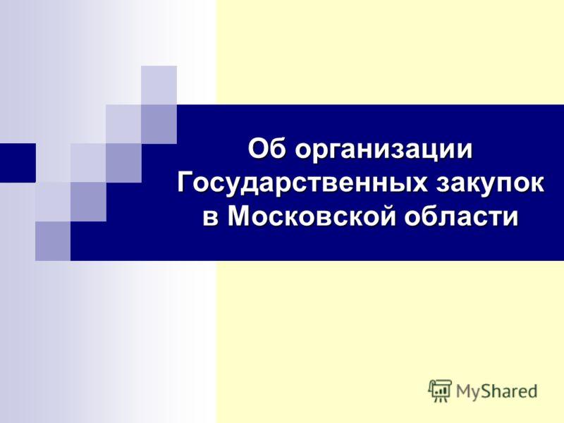 Об организации Государственных закупок в Московской области