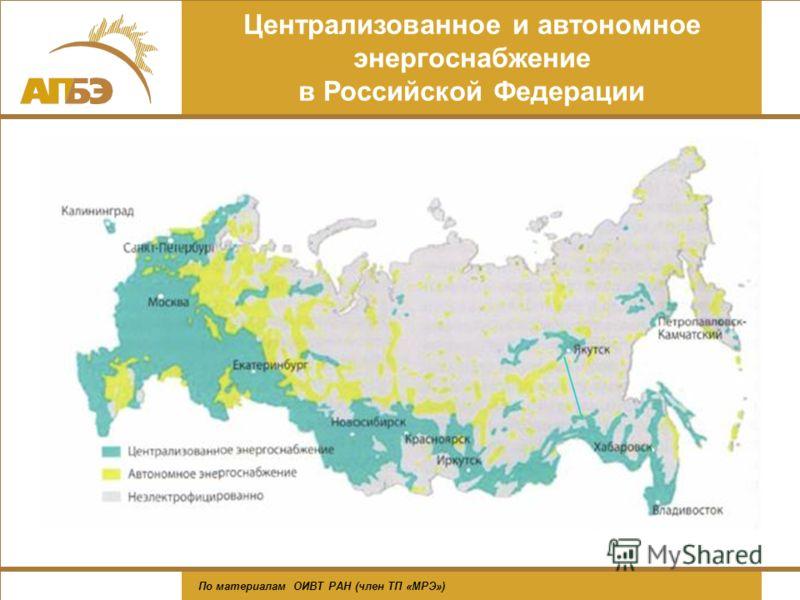 Централизованное и автономное энергоснабжение в Российской Федерации По материалам ОИВТ РАН (член ТП «МРЭ»)