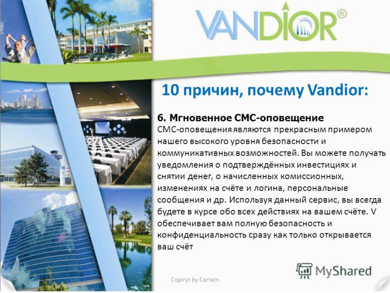 10 причин, почему Vandior: 6. Мгновенное СМС-оповещение СМС-оповещения являются прекрасным примером нашего высокого уровня безопасности и коммуникативных возможностей. Вы можете получать уведомления о подтверждённых инвестициях и снятии денег, о начи