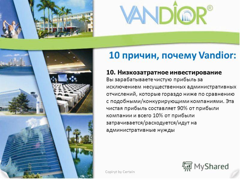 10 причин, почему Vandior: 10. Низкозатратное инвестирование Вы зарабатываете чистую прибыль за исключением несущественных административных отчислений, которые гораздо ниже по сравнению c подобными/конкурирующими компаниями. Эта чистая прибыль состав