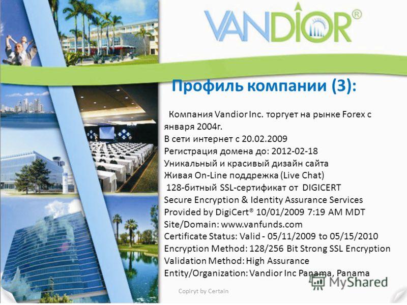 Профиль компании (3): Компания Vandior Inc. торгует на рынке Forex с января 2004г. В сети интернет с 20.02.2009 Регистрация домена до: 2012-02-18 Уникальный и красивый дизайн сайта Живая On-Line поддрежка (Live Chat) 128-битный SSL-сертификат от DIGI