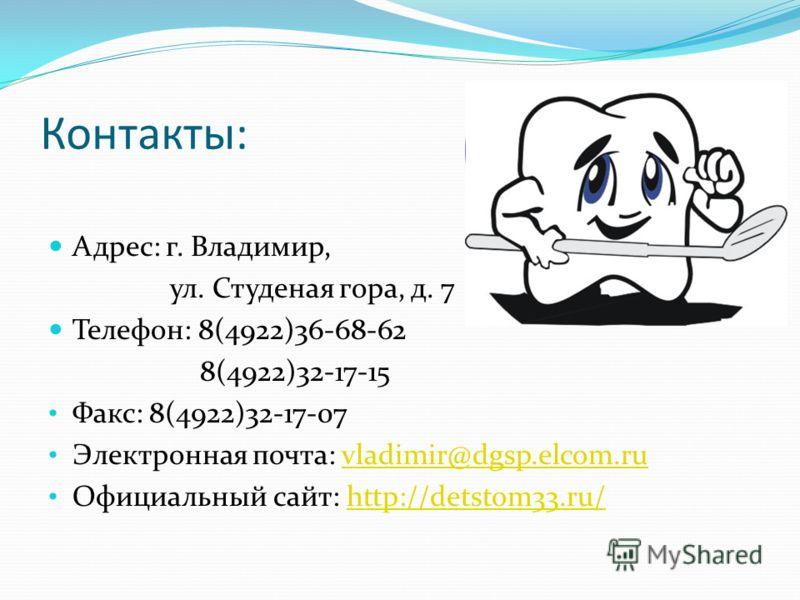 Контакты: Адрес: г. Владимир, ул. Студеная гора, д. 7 Телефон: 8(4922)36-68-62 8(4922)32-17-15 Факс: 8(4922)32-17-07 Электронная почта: vladimir@dgsp.elcom.ruvladimir@dgsp.elcom.ru Официальный сайт: http://detstom33.ru/http://detstom33.ru/