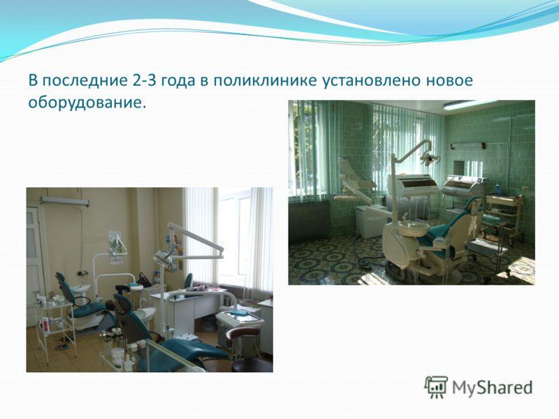 В последние 2-3 года в поликлинике установлено новое оборудование.