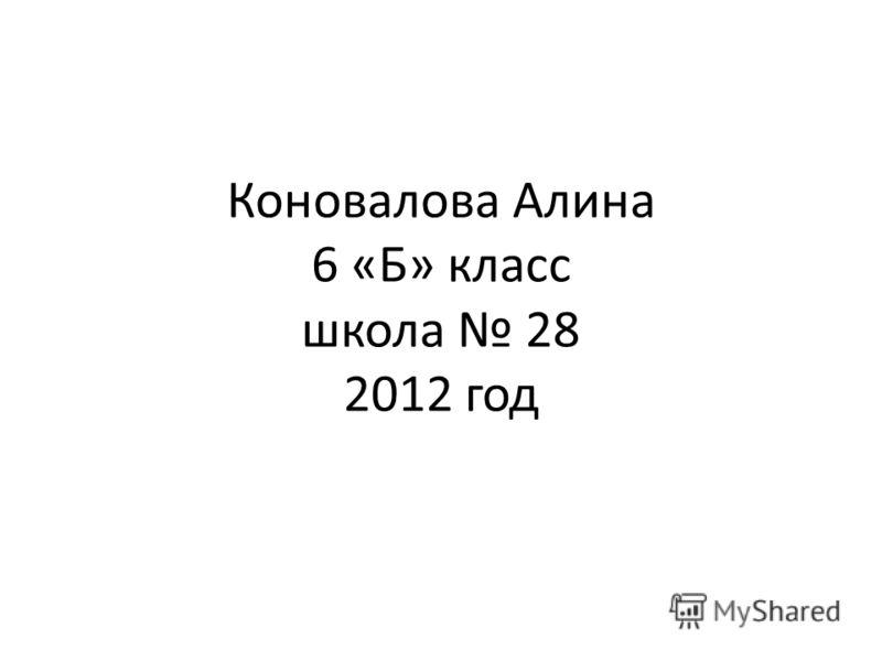 Коновалова Алина 6 «Б» класс школа 28 2012 год