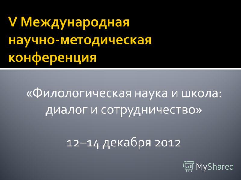 «Филологическая наука и школа: диалог и сотрудничество» 12–14 декабря 2012