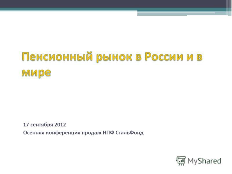 17 сентября 2012 Осенняя конференция продаж НПФ СтальФонд
