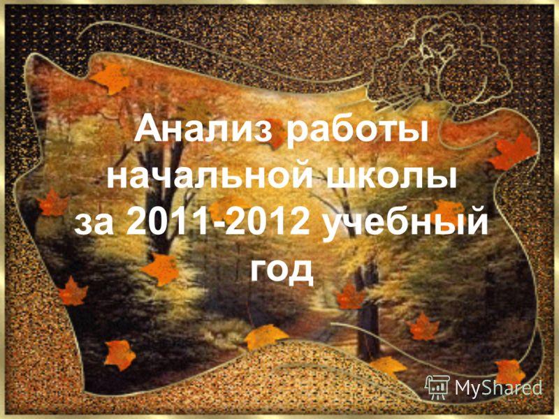 Анализ работы начальной школы за 2011-2012 учебный год