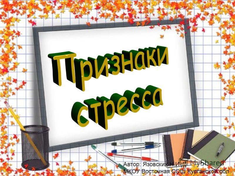 Автор: Язовских Н.И. МКОУ Восточная СОШ Курганской обл.