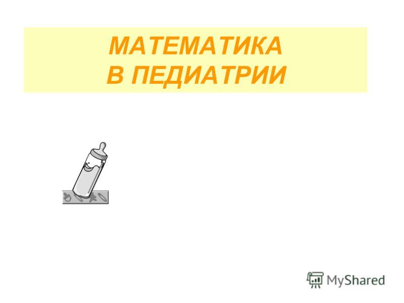 МАТЕМАТИКА В ПЕДИАТРИИ