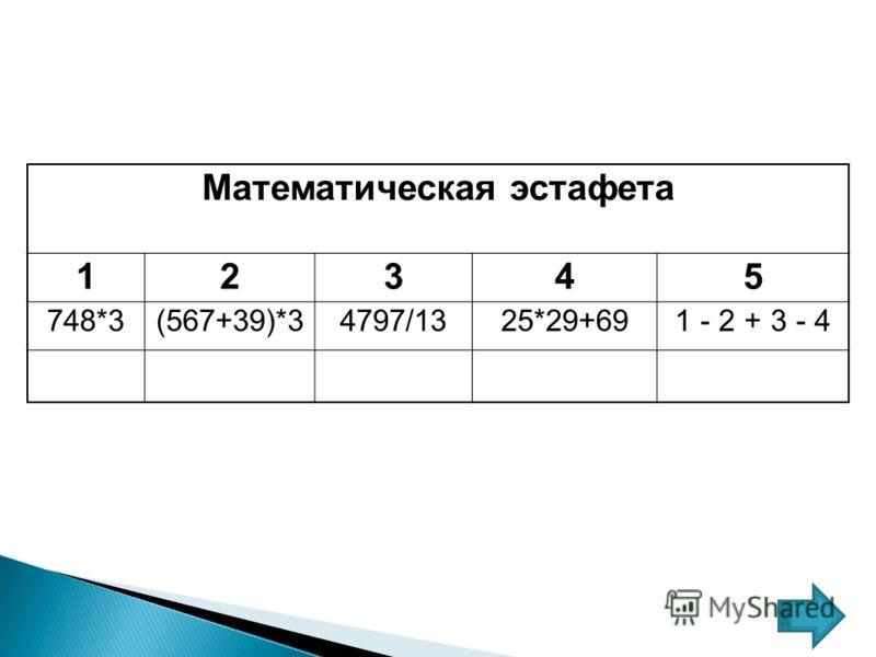 Математическая эстафета 12345 748*3(567+39)*34797/1325*29+691 - 2 + 3 - 4