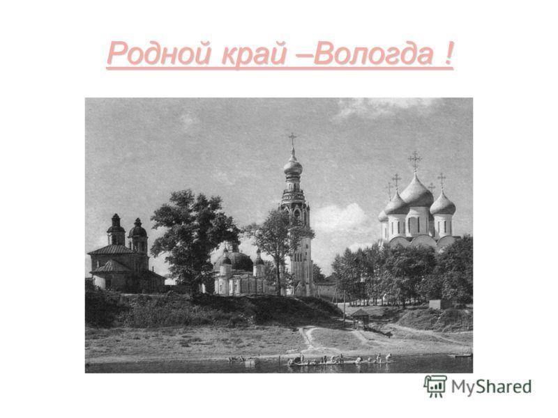 Родной край –Вологда !