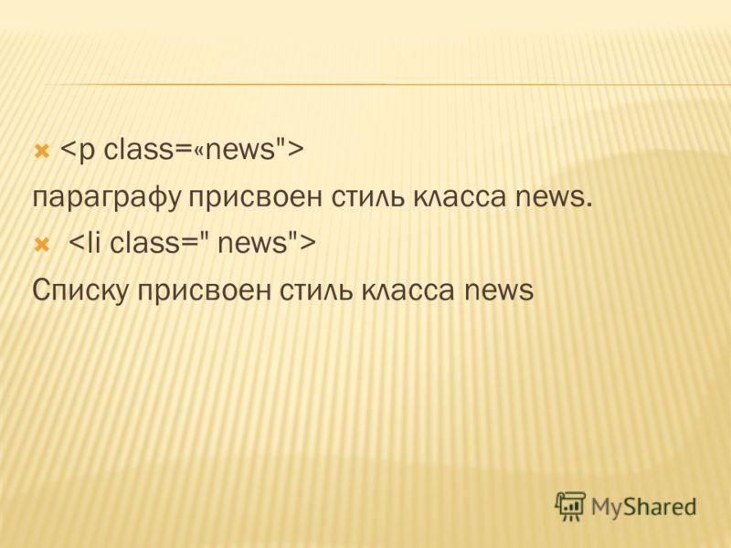 параграфу присвоен стиль класса news. Списку присвоен стиль класса news