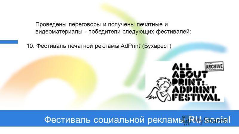 Фестиваль социальной рекламы RU social Проведены переговоры и получены печатные и видеоматериалы - победители следующих фестивалей: 10. Фестиваль печатной рекламы AdPrint (Бухарест)
