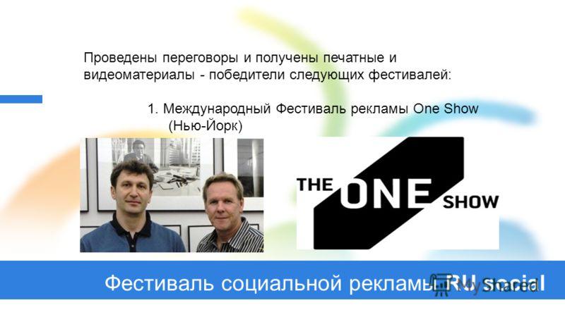 Фестиваль социальной рекламы RU social Проведены переговоры и получены печатные и видеоматериалы - победители следующих фестивалей: 1. Международный Фестиваль рекламы One Show (Нью-Йорк)