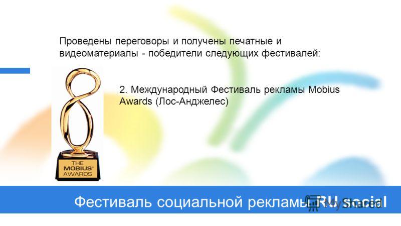 Фестиваль социальной рекламы RU social Проведены переговоры и получены печатные и видеоматериалы - победители следующих фестивалей: 2. Международный Фестиваль рекламы Mobius Awards (Лос-Анджелес)
