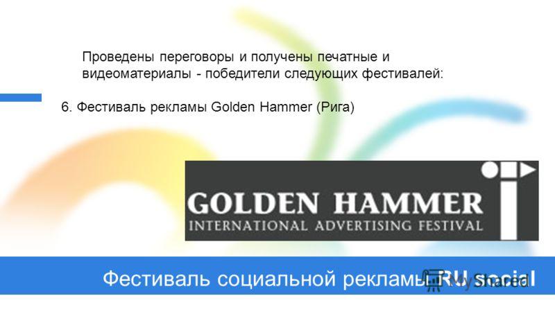 Фестиваль социальной рекламы RU social Проведены переговоры и получены печатные и видеоматериалы - победители следующих фестивалей: 6. Фестиваль рекламы Golden Hammer (Рига)