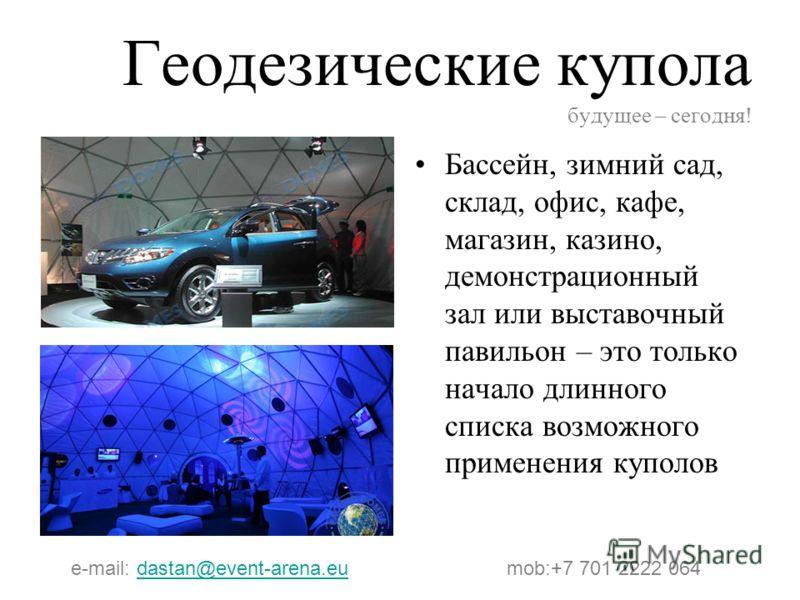 Геодезические купола будущее – сегодня! Бассейн, зимний сад, склад, офис, кафе, магазин, казино, демонстрационный зал или выставочный павильон – это только начало длинного списка возможного применения куполов e-mail: dastan@event-arena.eu mob:+7 701