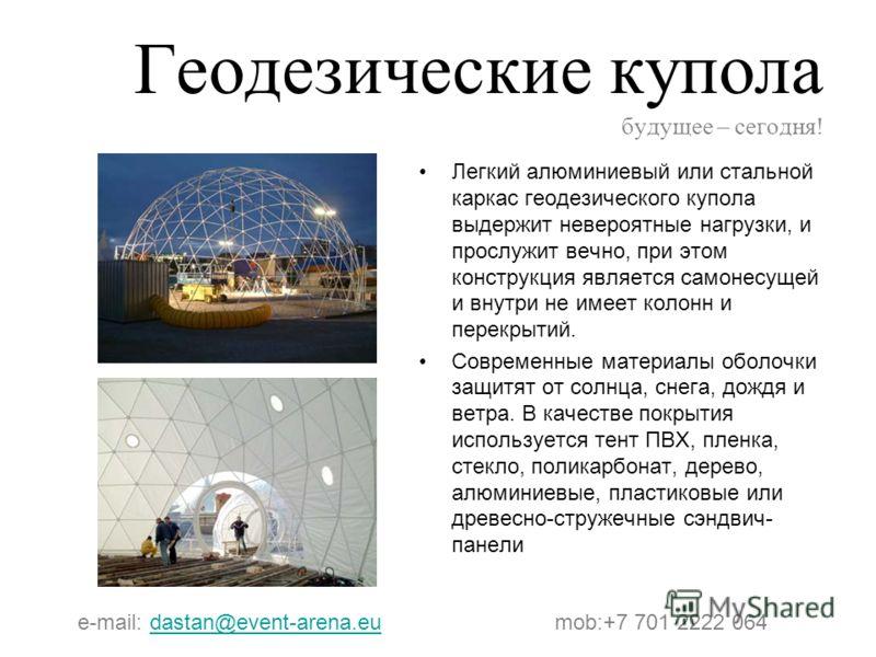 Геодезические купола будущее – сегодня! Легкий алюминиевый или стальной каркас геодезического купола выдержит невероятные нагрузки, и прослужит вечно, при этом конструкция является самонесущей и внутри не имеет колонн и перекрытий. Современные матери