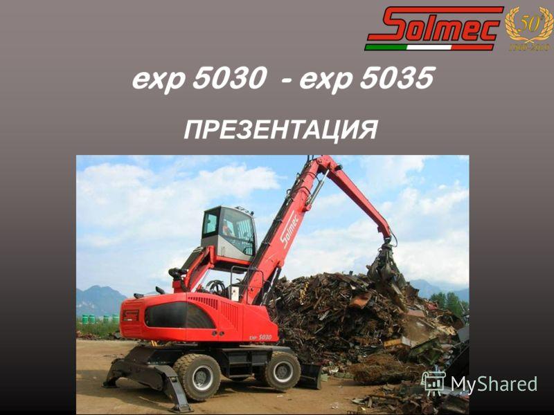 exp 5030 - exp 5035 ПРЕЗЕНТАЦИЯ