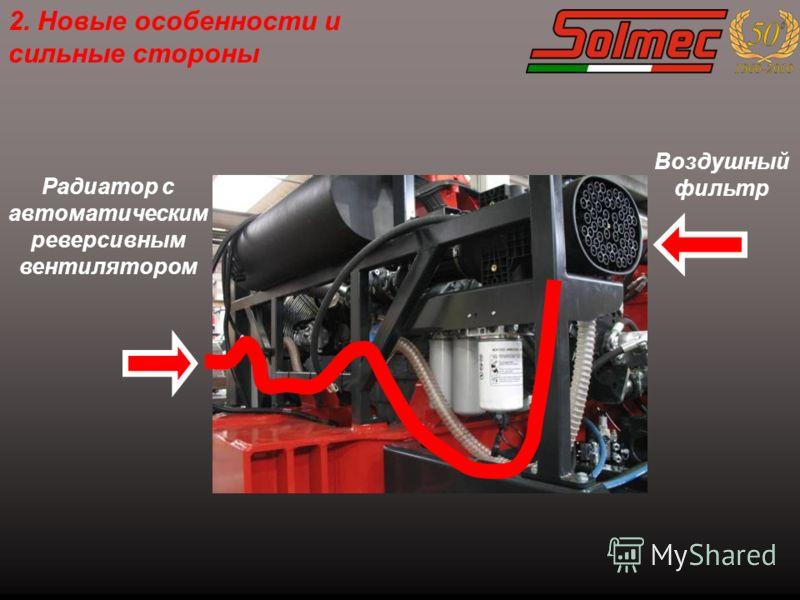 Воздушный фильтр Радиатор с автоматическим реверсивным вентилятором 2. Новые особенности и сильные стороны