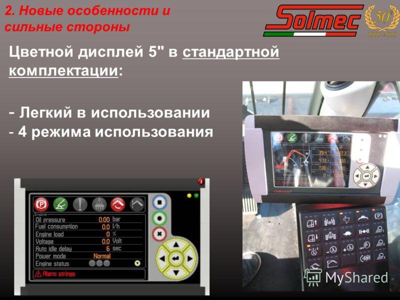 Цветной дисплей 5 в стандартной комплектации: - Легкий в использовании - 4 режима использования 2. Новые особенности и сильные стороны