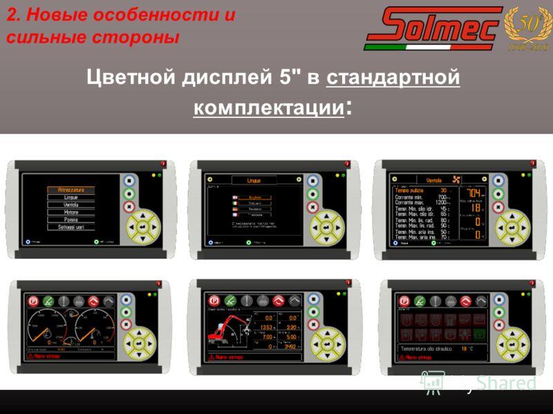 Цветной дисплей 5 в стандартной комплектации : 2. Новые особенности и сильные стороны