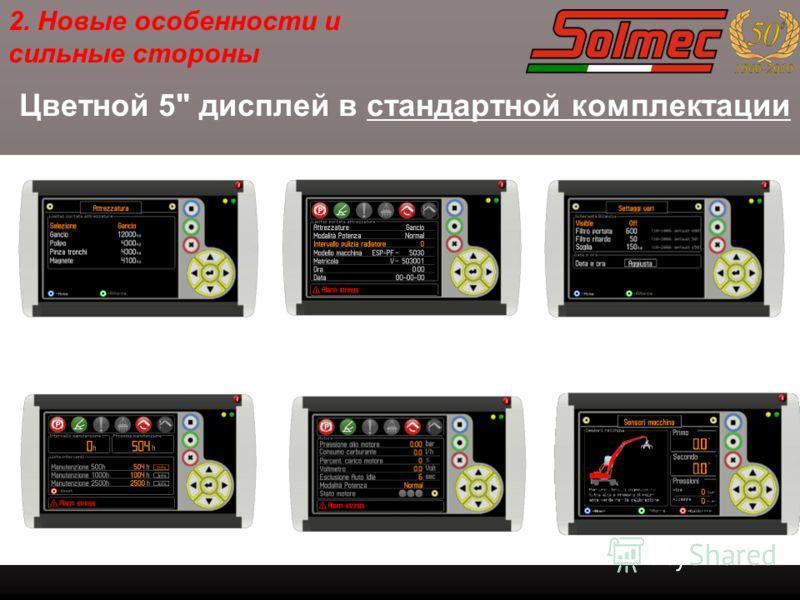 Цветной 5 дисплей в стандартной комплектации 2. Новые особенности и сильные стороны