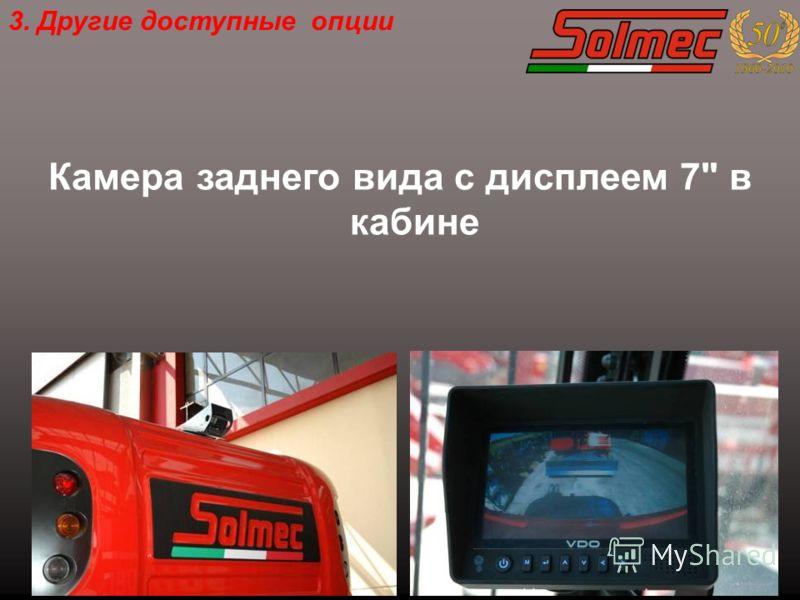 Камера заднего вида с дисплеем 7 в кабине