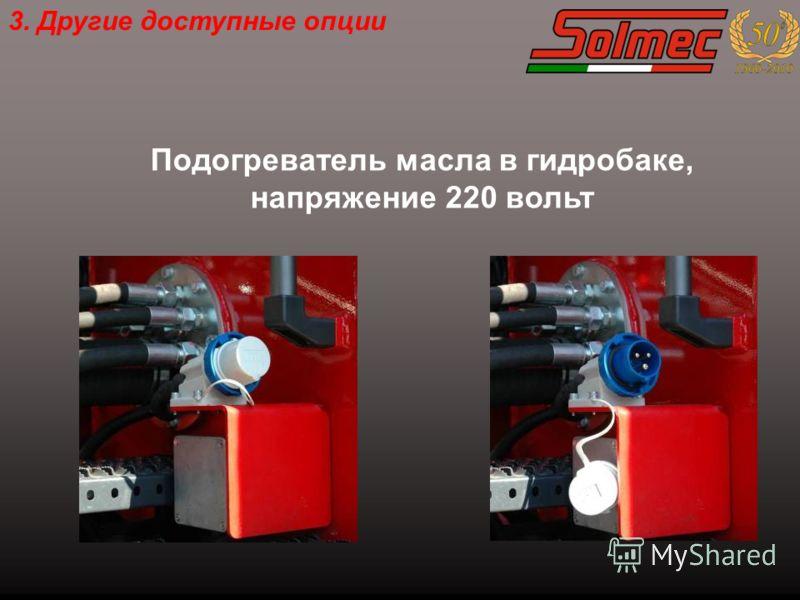 Подогреватель масла в гидробаке, напряжение 220 вольт 3. Другие доступные опции