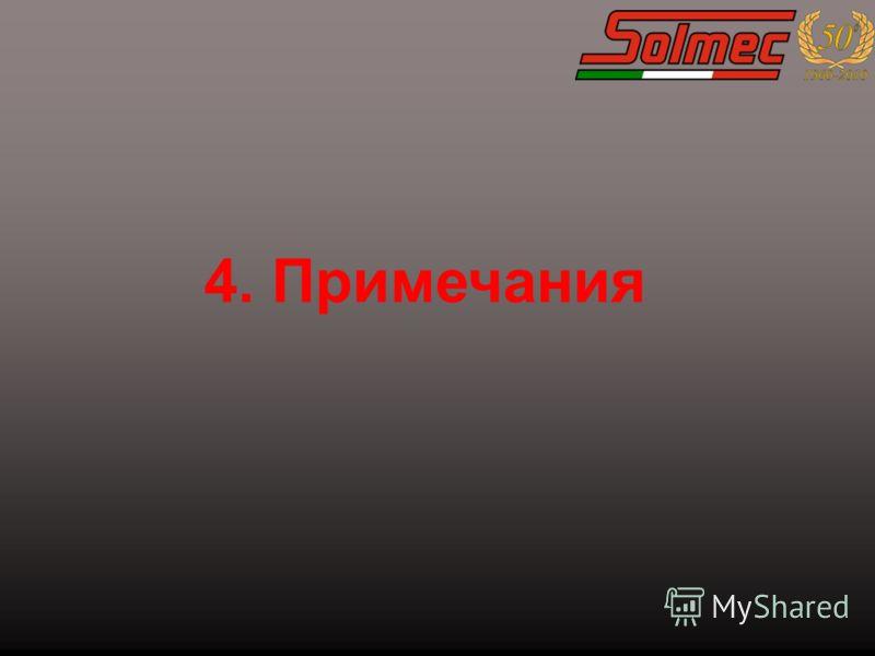 4. Примечания