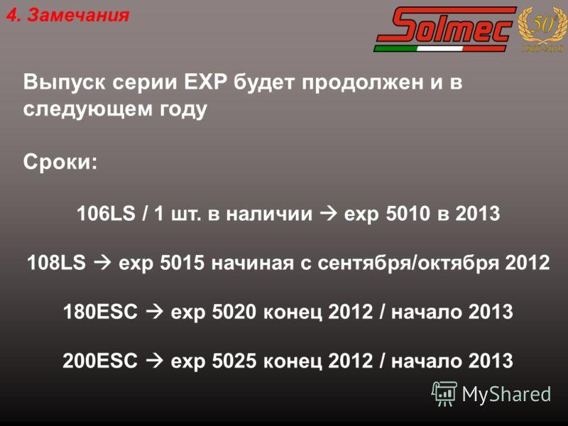 4. Замечания Выпуск серии EXP будет продолжен и в следующем году Сроки: 106LS / 1 шт. в наличии exp 5010 в 2013 108LS exp 5015 начиная с сентября/октября 2012 180ESC exp 5020 конец 2012 / начало 2013 200ESC exp 5025 конец 2012 / начало 2013