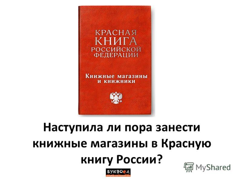 Наступила ли пора занести книжные магазины в Красную книгу России?