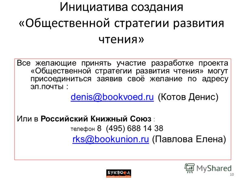 Инициатива создания «Общественной стратегии развития чтения» Все желающие принять участие разработке проекта «Общественной стратегии развития чтения» могут присоединиться заявив своё желание по адресу эл.почты : denis@bookvoed.ru (Котов Денис) denis@