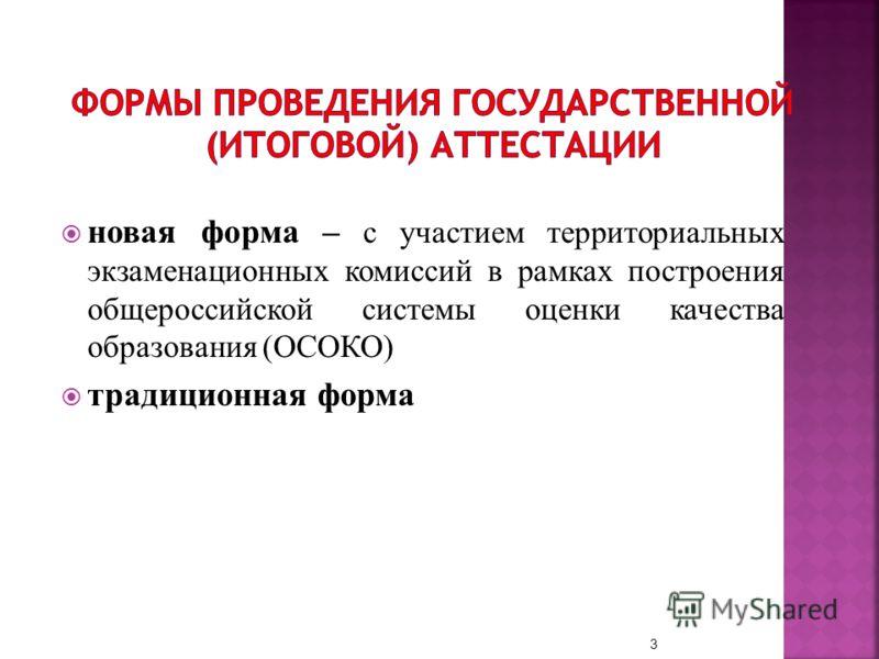 новая форма – с участием территориальных экзаменационных комиссий в рамках построения общероссийской системы оценки качества образования (ОСОКО) традиционная форма 3