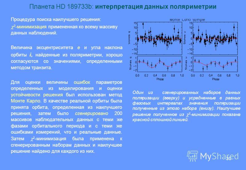 30 Планета HD 189733b: интерпретация данных поляриметрии Процедура поиска наилучшего решения: 2 -минимизация примененная ко всему массиву данных наблюдений. Величина эксцентриситета e и угла наклона орбиты i, найденные из поляриметрии, хорошо согласу
