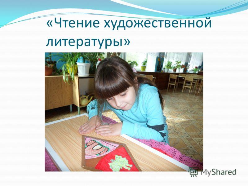 «Чтение художественной литературы»